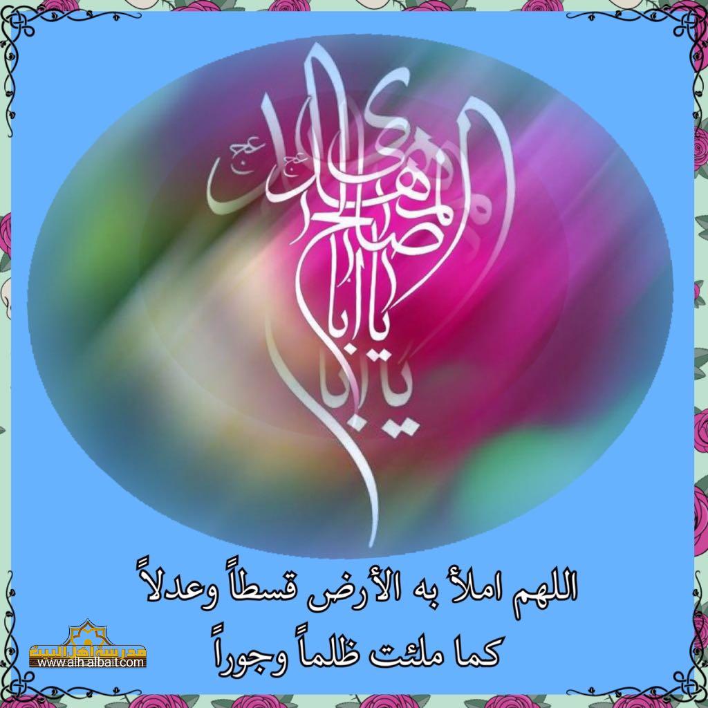إثبات ظهور الإمام المهدي عليه السلام وغيبته مدرسة أهل البيت عليهم السلام